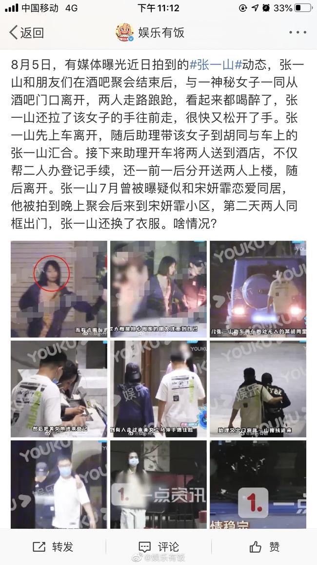 Sáng bị tung ảnh vào khách sạn với gái lạ, tối bạn gái công khai chia tay, cho đến hiện tại Trương Nhất Sơn vẫn chưa hề lên tiếng.