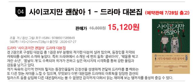 8 sự thật có thể bạn chưa biết ở Điên Thì Có Sao: Kim Soo Hyun rung động thật trước thính của Seo Ye Ji đó! - Ảnh 8.